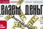 Делаем деньги номера 2009 года (читаем, скачиваем)
