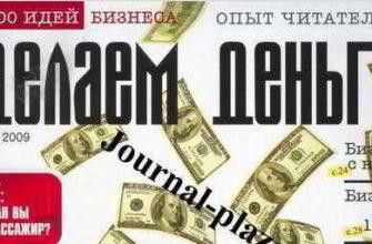 делаем деньги - журнал