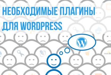 Необходимые плагины для WordPress, без которых точно нельзя