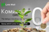 Link Wall – новая биржа ссылок для монетизации сайта