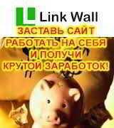 Link Wall – биржа для покупки ссылок