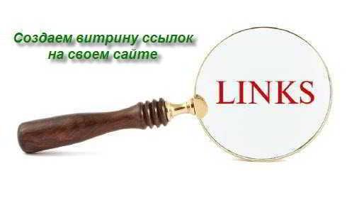 Link Wall – витрина для ссылок