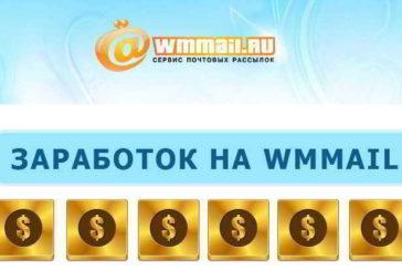 Зарабатываем на Wmmail – это проще, чем кажется