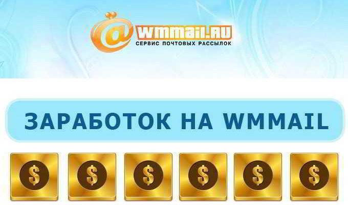 Зарабатываем на Wmmail