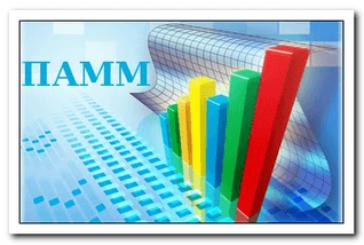 ПАММ инвестирование — насколько это выгодно?