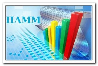 ПАММ и инвестирование: насколько это выгодно?