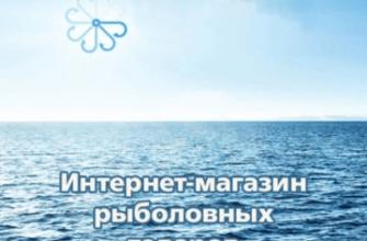 интернет-магазин рыбацких снастей
