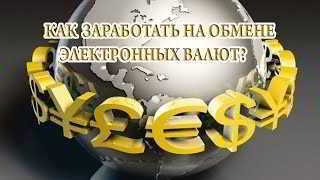 Заработок на обмене электронных валют