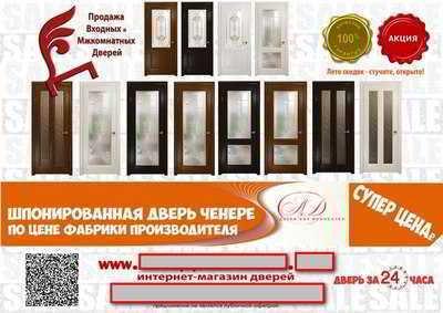Бизнес идея: магазин по продаже дверей