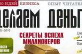 Журнал Делаем деньги — номера 2010 года (читаем, скачиваем)