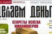 Журнал Делаем деньги – номера 2010 года (читаем, скачиваем)