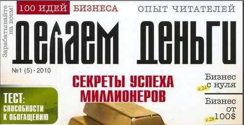 Журнал Делаем деньги - номера 2010 года (читаем, скачиваем)