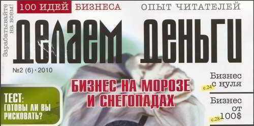 Делаем деньги - номера 2011 года. Журнал для предпринимателей.