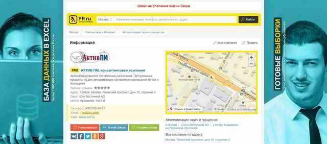 Коммерческие сайты - какие и зачем