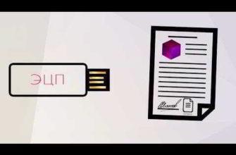 Что необходимо знать об электронной цифровой подписи