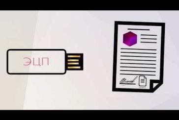 Использование электронной цифровой подписи