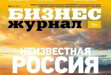 Бизнес-журнал 2016 года, выпуски №№ 1-7